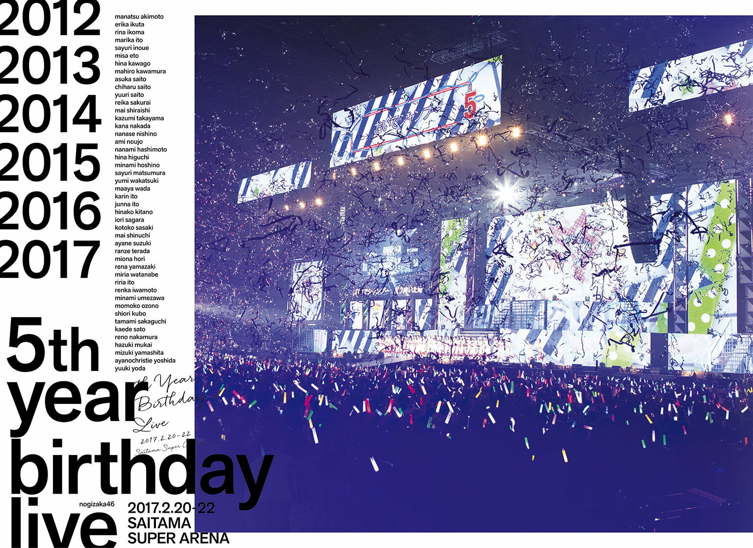 5th YEAR BIRTHDAY LIVE 2017.2.20-22 SAITAMA SUPER ARENA(完全生産限定盤)【Blu-ray】画像