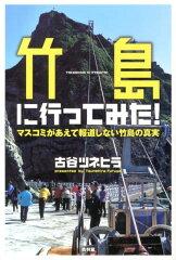 【送料無料】竹島に行ってみた! [ 古谷ツネヒラ ]