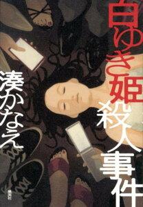 【送料無料】白ゆき姫殺人事件 [ 湊かなえ ]