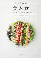 ミス日本の美人食