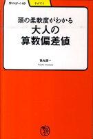 【バーゲン本】頭の柔軟度がわかる大人の算数偏差値ー学びやぶっく49