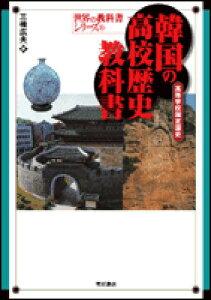韓国の高校歴史教科書 [ 三橋広夫 ]