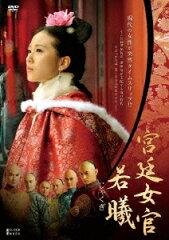 【送料無料】宮廷女官 ジャクギ DVD-BOX1 [ リウ・シーシー[劉詩詩] ]