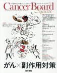 "Cancer Board Square Vol.4 No.2 特集1がん治療に伴う""危険な""皮膚障害の診かたと考えかた 特集2 先回り式抗がん薬副作用対策トリビア"