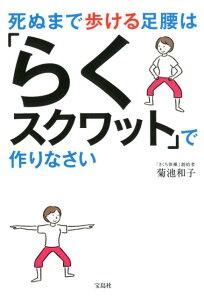 本:死ぬまで歩ける足腰は「らくスクワット」で作りなさい:菊池和子(体操)