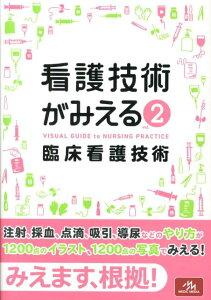 看護技術がみえる(vol.2)
