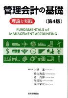 管理会計の基礎第4版