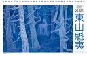 東山魁夷アートカレンダー2021年版 <小型判> [ 東山