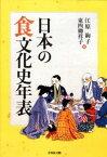 日本の食文化史年表 [ 江原絢子 ]