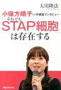 小保方晴子さん守護霊インタビューそれでも「STAP細胞」は存在する (OR books) [ 大川隆法 ]