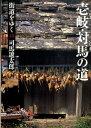 街道をゆく(13)新装版 壱岐・対馬の道 (朝日文庫) [ 司馬遼太郎 ]