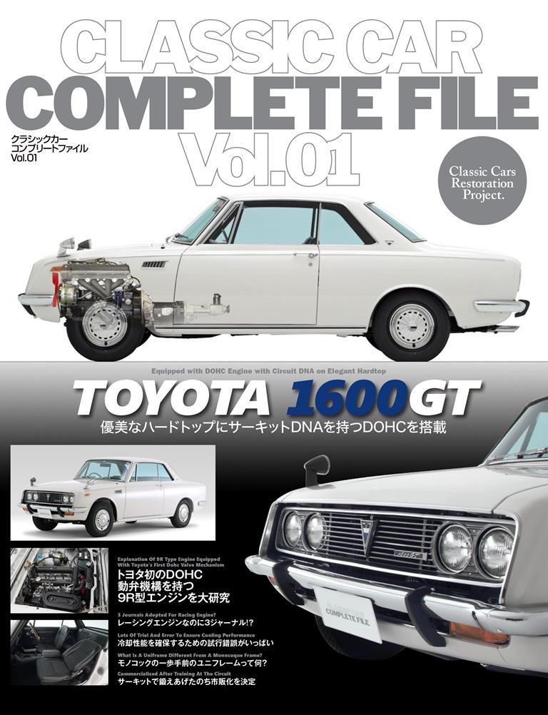 CLASSIC CAR COMPLETE FILE Vol.01 TOYOTA 1600GT画像