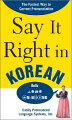 Say It Right in Korean: Thefastest Way to Correct Pronunication
