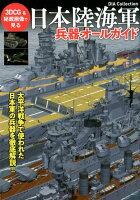 日本陸海軍兵器オールガイド