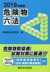 危険物六法(2019年新版) 講習・学習に役立つ巻末付録「危険物用語索引」「法令 [ 危険物法令研究会 ]