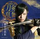 勝利の凱歌 (プレス限定盤B) [ 刀剣男士 formation of 三百年 ]