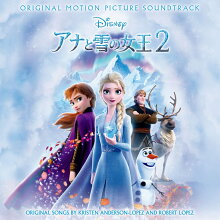 アナと雪の女王2 オリジナル・サウンドトラック