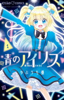 青のアイリス(1)
