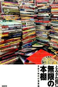 無限の本棚