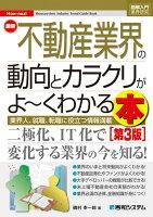 図解入門業界研究 最新 不動産業界の動向とカラクリがよ〜くわかる本[第3版]
