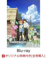 【楽天ブックス限定全巻購入特典対象】ひぐらしのなく頃に業 其の参(B5サイズキャラファイングラフ)【Blu-ray】