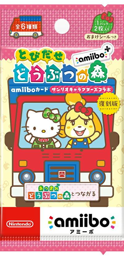 『とびだせ どうぶつの森 amiibo+』amiiboカード【サンリオキャラクターズコラボ】 1BOX