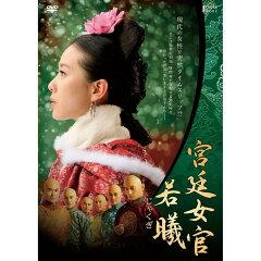 【楽天ブックスならいつでも送料無料】宮廷女官 若曦 DVD-BOX2 [ リウ・シーシー[劉詩詩] ]