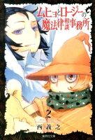 ムヒョとロージーの魔法律相談事務所(2)