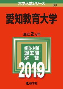 愛知教育大学(2019) (大学入試シリーズ)