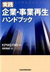 実践企業・事業再生ハンドブック [ KPMG FAS ]