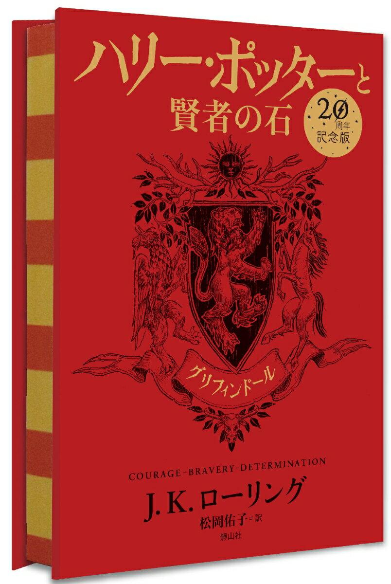 小説・エッセイ, 外国の小説  20 J.K.