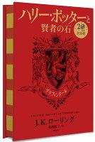 ハリー・ポッターと賢者の石 グリフィンドール<20周年記念版>