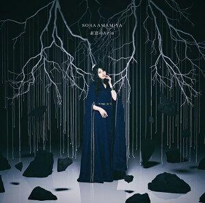永遠のAria (初回限定盤 CD+DVD)