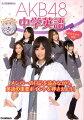 AKB48中学英語