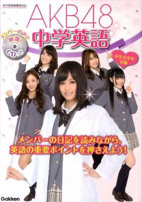 【送料無料】AKB48中学英語