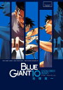 BLUE GIANT(10) (ビッグ コミックス) [ 石