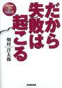 だから失敗は起こる (NHK出版DVD+book) [ 畑村洋太郎 ] - 楽天ブックス