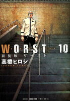 新装版 WORST 10巻