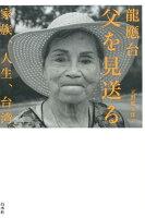 『父を見送る 家族、人生、台湾』の画像