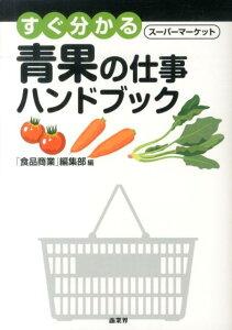 【楽天ブックスならいつでも送料無料】すぐ分かるスーパーマーケット青果の仕事ハンドブック [ ...