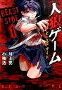 人狼ゲームビーストサイド(1) (バンブーコミックス) [ 小独活 ]
