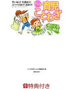 【特典・イラストカード付き】マンガ 育児ことわざ