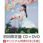 【楽天ブックス限定先着特典】EASY LOVE (初回限定盤 CD+DVD)(複製サイン&コメント入りブロマイド) [ 上坂すみれ ]