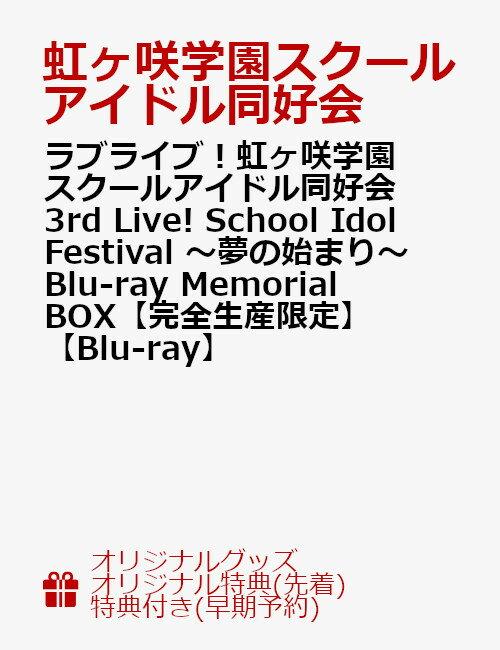 【楽天ブックス限定グッズ+楽天ブックス限定先着特典+他】ラブライブ!虹ヶ咲学園スクールアイドル同好会 3rd Live! School Idol Festival 〜夢の始まり〜 Blu-ray Memorial BOX【完全生産限定】【Blu-ray】(布ポスター&キーホルダー+アクリルプレート&ブロマイド+他)