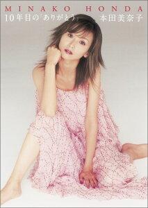 【楽天ブックスならいつでも送料無料】本田美奈子写真集・10年目の「ありがとう」
