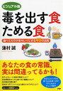 ビジュアル版 毒を出す食 ためる食 食べてカラダをキレイにする40の法則 [ 蓮村誠 ] - 楽天ブックス