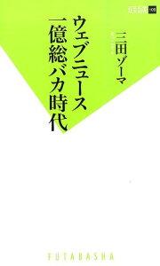 【楽天ブックスならいつでも送料無料】ウェブニュース一億総バカ時代 [ 三田ゾーマ ]