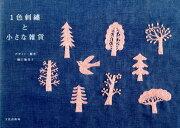 1色刺繍と小さな雑貨