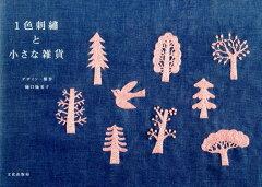 【楽天ブックスならいつでも送料無料】1色刺繍と小さな雑貨 [ 樋口愉美子 ]