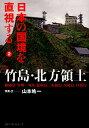 【送料無料】日本の国境を直視する(2) [ 山本皓一 ]